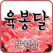 육봉달반월점 : 생고기전문점 icon