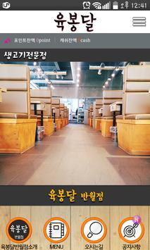 육봉달반월점 : 생고기전문점 poster