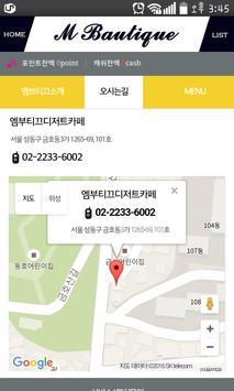 엠부티끄디저트카페 apk screenshot