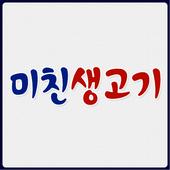 용인미친생고기 icon