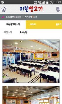 용인미친생고기 apk screenshot