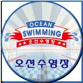 오션수영장 - 수영,아쿠아로빅 icon
