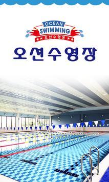 오션수영장 - 수영,아쿠아로빅 apk screenshot