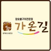 가온길 - 수제돼지갈비전문점 icon