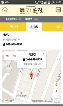 가온길 - 수제돼지갈비전문점 apk screenshot