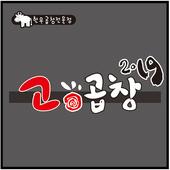 고곱창2019 icon