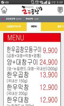 고곱창2019 apk screenshot