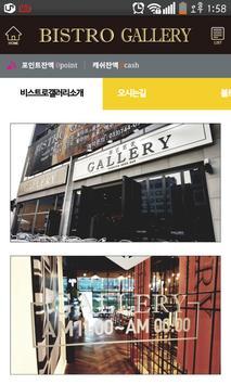 비스트로갤러리 apk screenshot