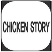 치킨스토리 icon