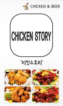 치킨스토리 apk screenshot