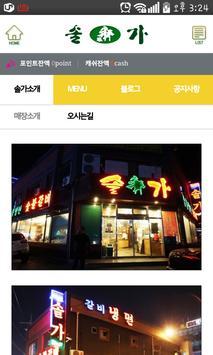 솔가 - 함흥냉면·숯불갈비전문 apk screenshot