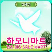 하모니마트쌍용점천안 icon