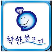 착한물고기 정관점 icon