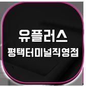 유플러스평택터미널직영점 icon