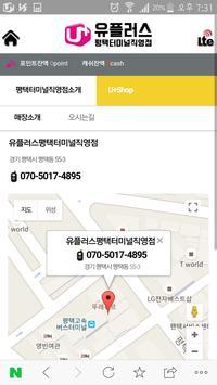 유플러스평택터미널직영점 apk screenshot