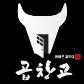 곱창고 구월동점 icon
