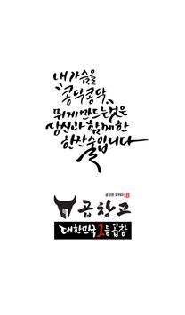 곱창고 구월동점 poster