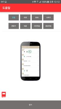 safe RANG DNX [NEW Version] apk screenshot