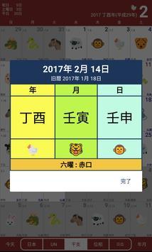 日本カレンダー screenshot 6