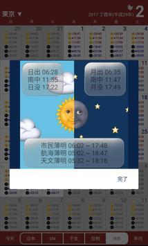 日本カレンダー screenshot 7