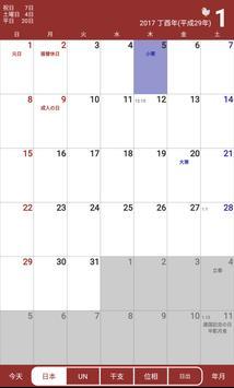 日本カレンダー screenshot 1