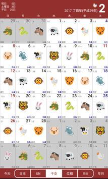 日本カレンダー screenshot 2