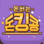 돈버는돈킹콩-돈버는어플 icon