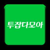투잡다모아 icon