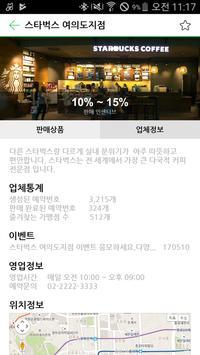투잡다모아 apk screenshot