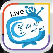 달티비에어-인터넷방송 icon