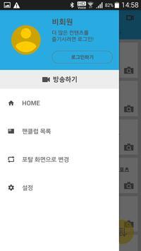 달티비에어-인터넷방송 screenshot 1