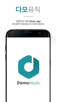 다모뮤직- 무료 음악다운,듣기 poster