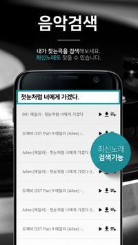 다모뮤직- 무료 음악다운,듣기 apk screenshot