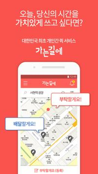 가는길에 apk screenshot
