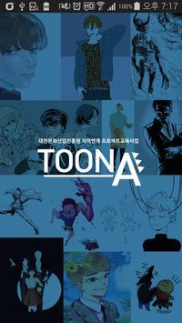 Toon-A (툰아,웹툰교육,웹툰아카데미,웹툰,만화) poster