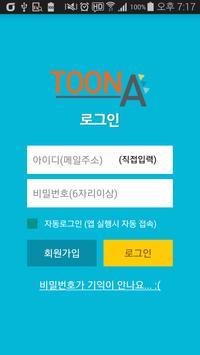 Toon-A (툰아,웹툰교육,웹툰아카데미,웹툰,만화) apk screenshot
