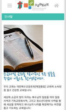 소금과빛교회(snlc.kr) apk screenshot
