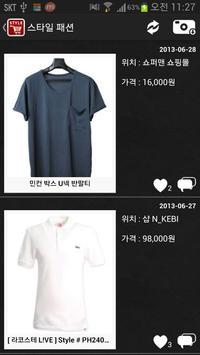 스타일 패션 [쇼핑몰,커뮤니티] apk screenshot