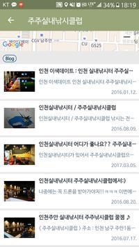 고고낚시(낚시포인트지도, 낚시터 최대 4000여개) screenshot 2