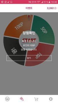 원터치 문상 - 문화상품권,돈버는어플,리워드앱 screenshot 2