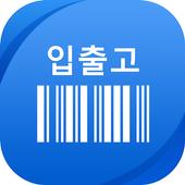 스마트 입출고 icon