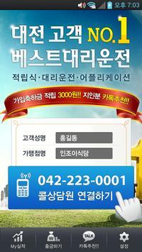 대전베스트대리운전 screenshot 1