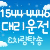 싸유대리운전 icon