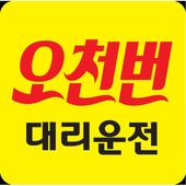 오천번대리운전 icon