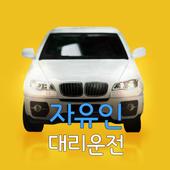 자유인대리운전 icon