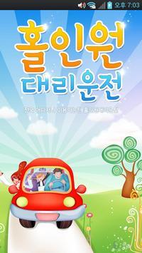 홀인원대리운전 poster