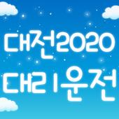 대전2020대리운전 icon