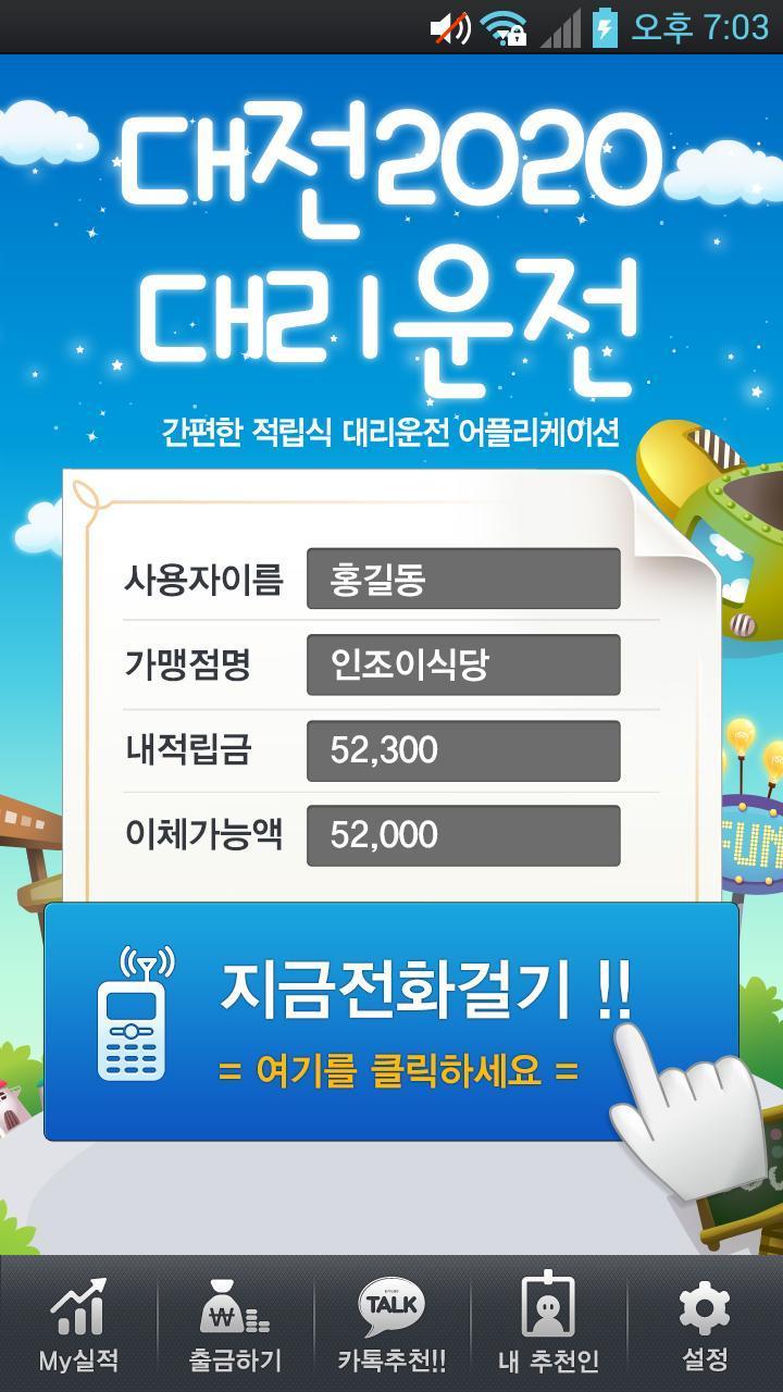 대전2020대리운전 poster