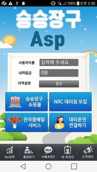 승승장구Asp screenshot 1
