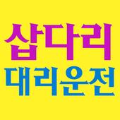 삽다리대리운전 icon